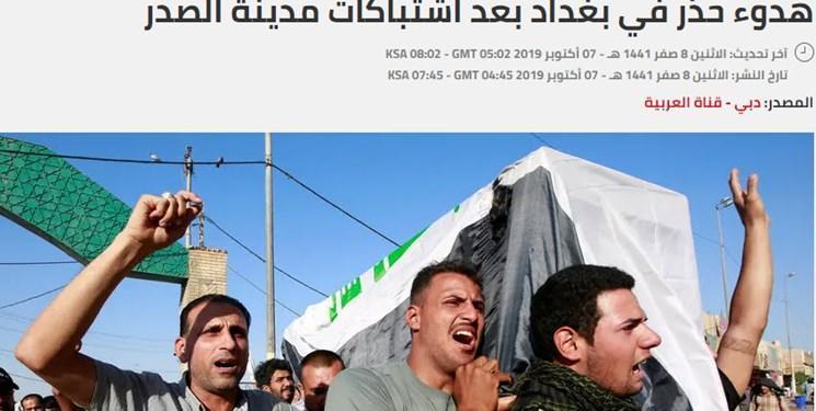 شبکه سعودی العربیه به آرامش در بغداد اذعان کرد