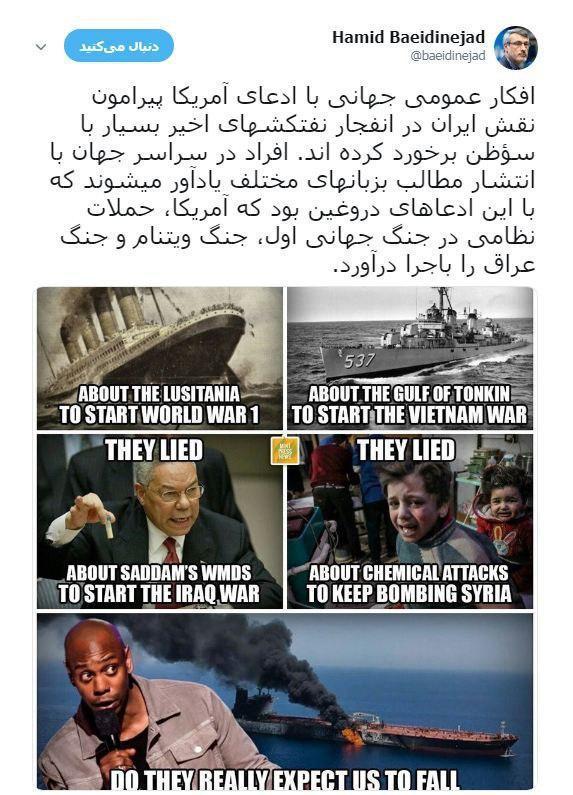 بعیدی نژاد: افکار عمومی با ادعای آمریکا درباره نقش ایران در انفجار نفتکش ها با سوءظن برخورد کرده است