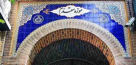 خانه موزه مقدم؛ یادگاری از دوران قاجار