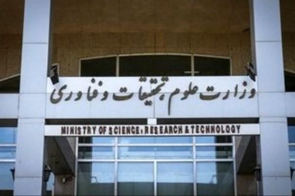 نحوه حضور و فعالیت کارکنان دانشگاه ها و موسسات آموزش عالی
