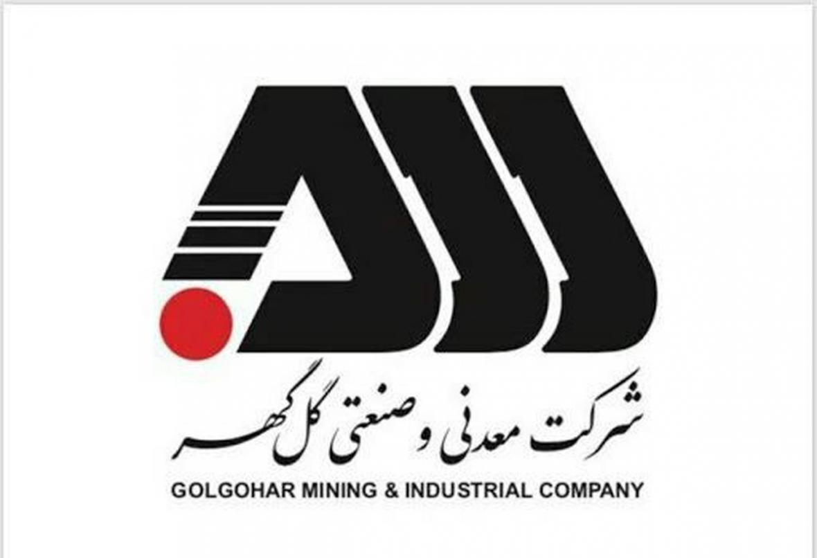 تغییر در هیئت مدیره شرکت معدنی و صنعتی گل گهر