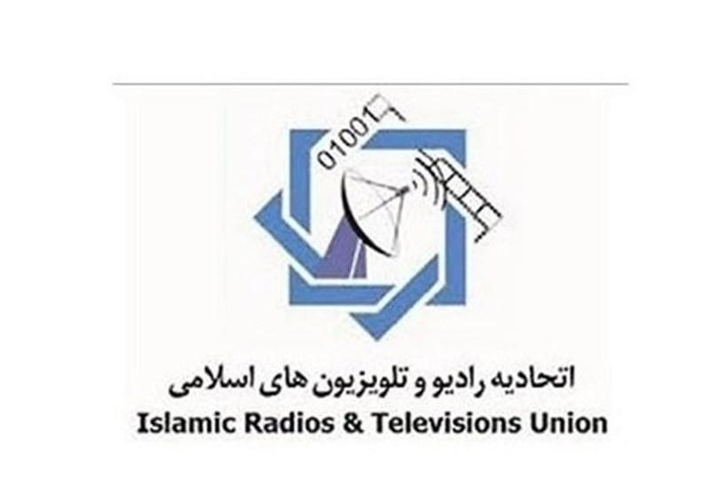 بیانیه اتحادیه رادیو و تلویزیون های اسلامی در واکنش به تحریم های آمریکا