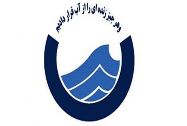 راه اندازی سامانه مشترک آب و آبفا در استان تهران از امروز