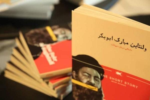 مراسم رونمایی از کتاب ولنتاین مبارک ابوبکر