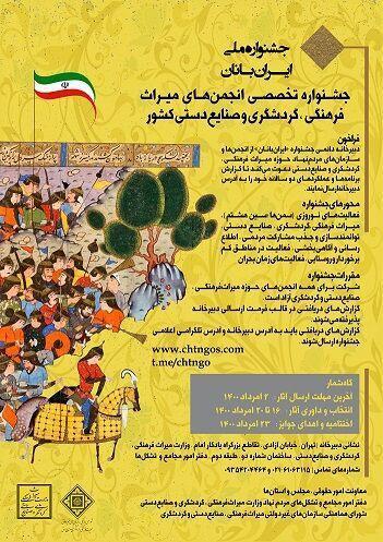 جشنواره ملی ایران بانان برگزار می شود