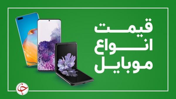 قیمت روز گوشی موبایل 3 تیر